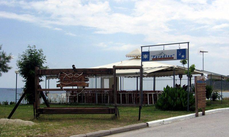 Paradise Snack Bar