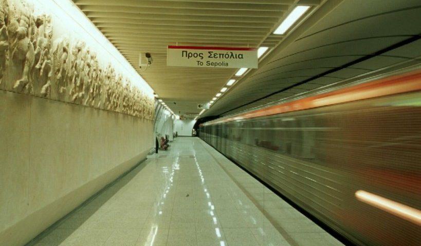 Acropolis Metro állomás