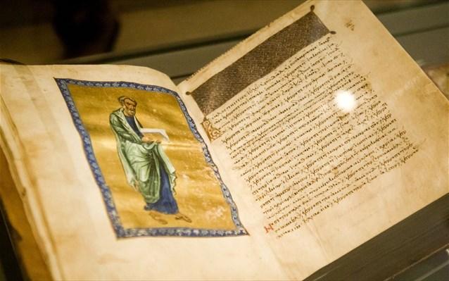 Bizánci kézirat